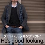 「グット・ルッキング・ガイ」から学ぶ→ He's good-looking.