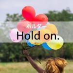 「ホルダー」から学ぶ→ Hold on.