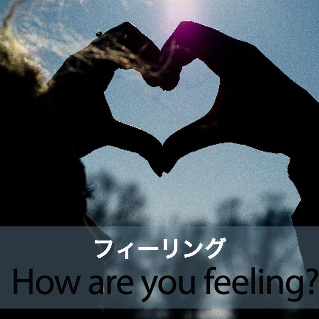 「フィーリング」から学ぶ→ How are you feeling?