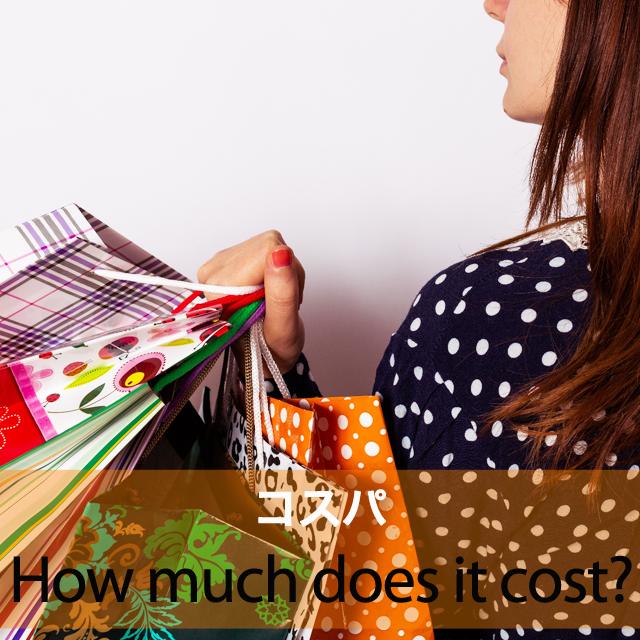 「コスパ」から学ぶ→ How much does it cost?