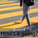「ゴーイング」から学ぶ→ How's it going?
