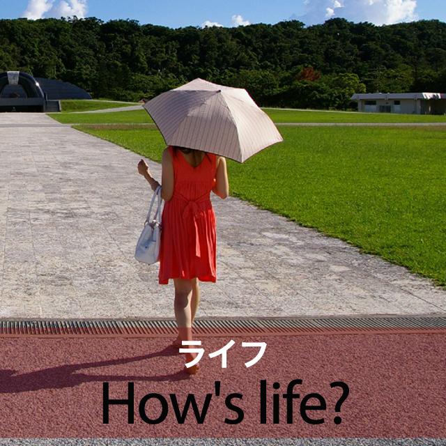 「ライフ」から学ぶ→ How's life?