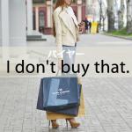 「バイヤー」から学ぶ→ I don't buy that.