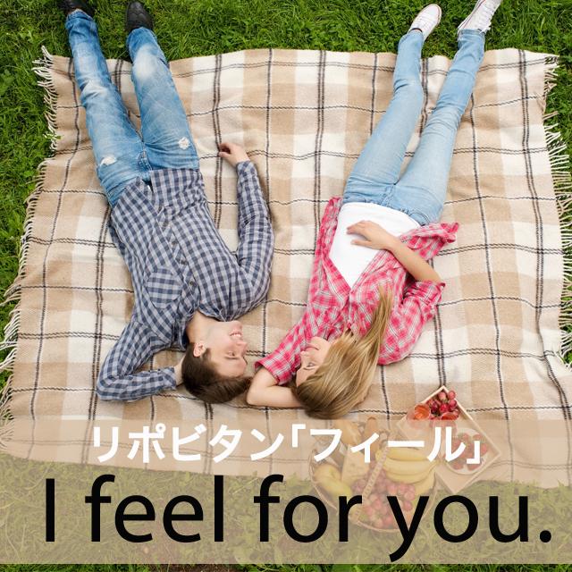 「リポビタンフィール」から学ぶ→ I feel for you.