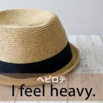 「ヘビロテ」から学ぶ→ I feel heavy.