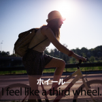 「ホイール」から学ぶ→ I feel like a third wheel.