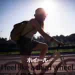 「ホイール」から学ぶ→ I feel like a third wheel.