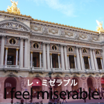 「レ・ミゼラブル」から学ぶ→ I feel miserable.