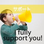 「サポート」から学ぶ→ I fully support you!