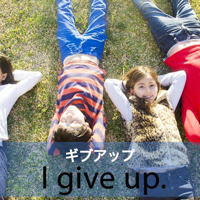 「ギブアップ」から学ぶ→ I give up.
