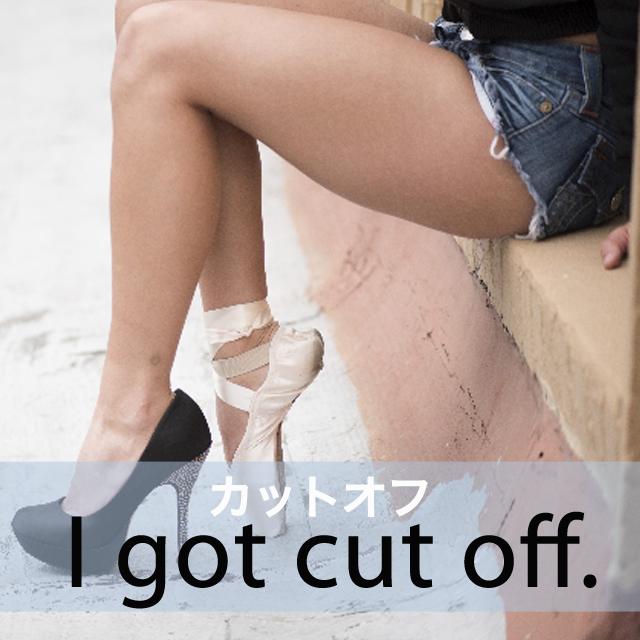 「カットオフデニム」から学ぶ→ I got cut off.