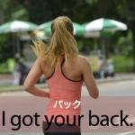 「バック」から学ぶ→ I got your back.