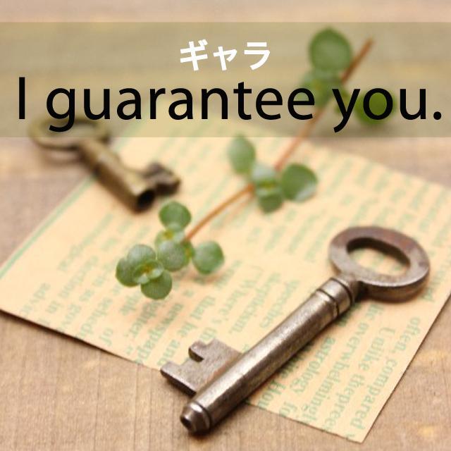 「ギャラ」から学ぶ→ I guarantee you.