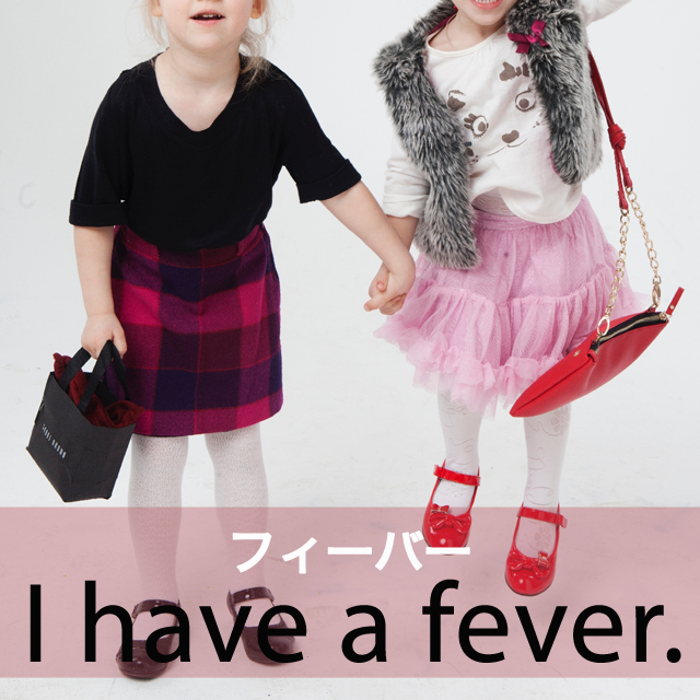 「フィーバー」から学ぶ→ I have a fever.