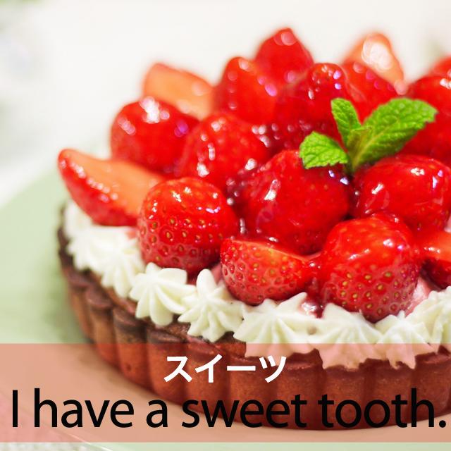 「スイーツ」から学ぶ→ I have a sweet tooth.