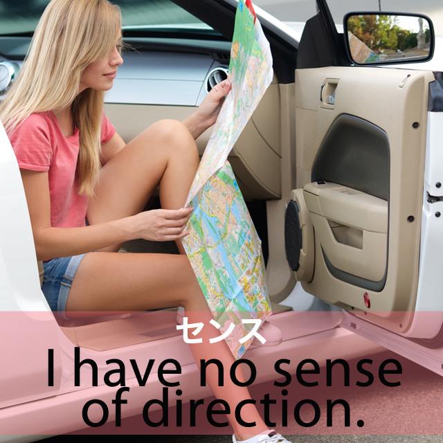 「センス」から学ぶ→ I have no sense of direction.