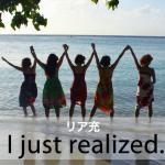 「リア充」から学ぶ→ I just realized.