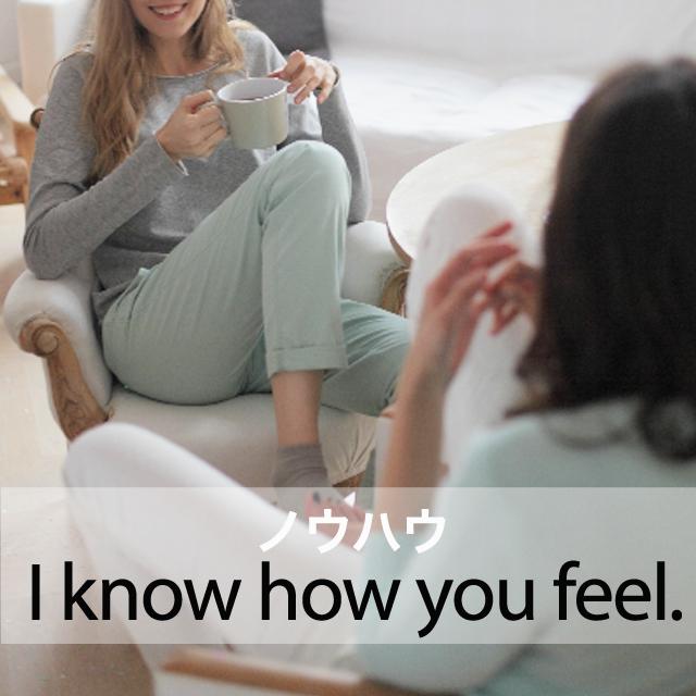 「ノウハウ」から学ぶ→ I know how you feel.