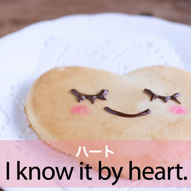 「ハート」から学ぶ→ I know it by heart.