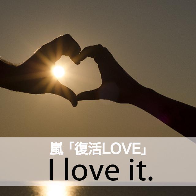 嵐 「復活LOVE」から学ぶ→ I love it.