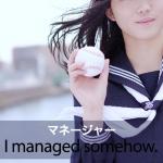 「マネージャー」から学ぶ→ I managed somehow.