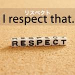 「リスペクト」から学ぶ→ I respect that.