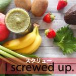 「スクリュー」から学ぶ→ I screwed up.