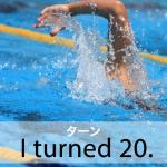 「ターン」から学ぶ→ I turned 20.