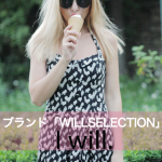 ブランド「WILLSELECTION」から学ぶ→ I will.