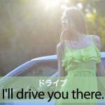 「ドライブ」から学ぶ→ I'll drive you there.