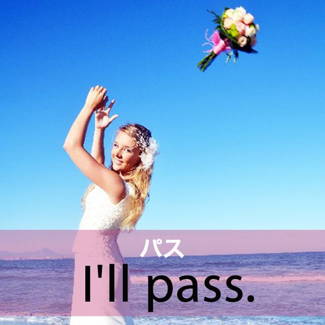 「パス」から学ぶ→ I'll pass.