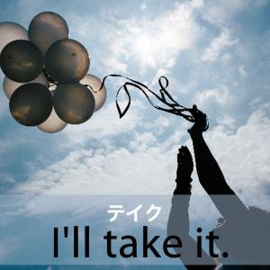 「テイク」から学ぶ→ I'll take it.