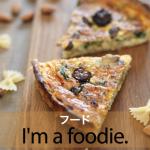 「フード」から学ぶ→ I'm a foodie.