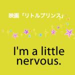 映画「リトルプリンス」から学ぶ→ I'm a little nervous.
