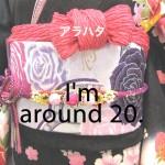 「アラハタ」から学ぶ→ I'm around 20.