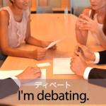 「ディベート」から学ぶ→ I'm debating.