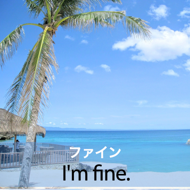 「ファイン」から学ぶ→ I'm fine.