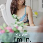 「インナー」から学ぶ→ I'm in.