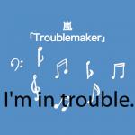 嵐「Troublemaker」から学ぶ→ I'm in trouble.