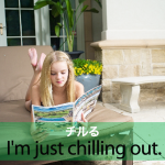「チルる」から学ぶ→ I'm just chilling out.