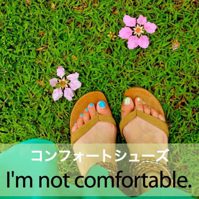 「コンフォートシューズ」から学ぶ→ I'm not comfortable with that.
