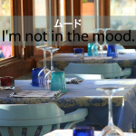 「ムード」から学ぶ→ I'm not in the mood.