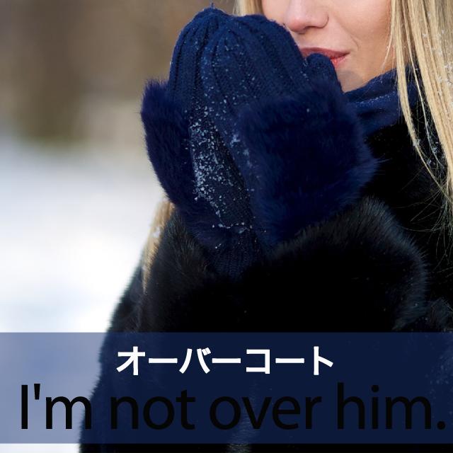「オーバーコート」から学ぶ→ I'm not over him.
