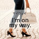 「マイウェイ」から学ぶ→ I'm on my way.