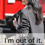 「アウター」から学ぶ→ I'm out of it.