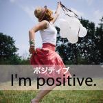 「ポジティブ」から学ぶ→ I'm positive.