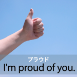 「プラウド」から学ぶ→ I'm proud of you.