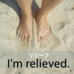 「リリーフ」から学ぶ→ I'm relieved.