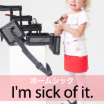 「ホームシック」から学ぶ→ I'm sick of it.