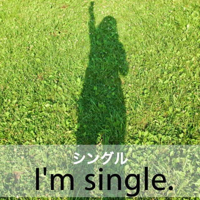 「シングル」から学ぶ→ I'm single.